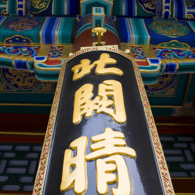 """Ancient Chinese characters on column of Hall of Fragrant Splendour, Fanghui..."" stock image"