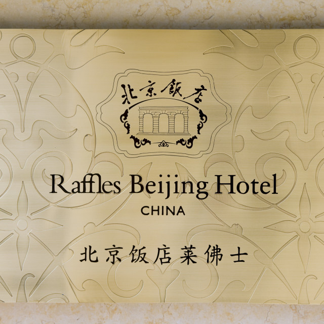 """""""Raffles brass plate in the Beijing Hotel complex, official host hotel for..."""" stock image"""