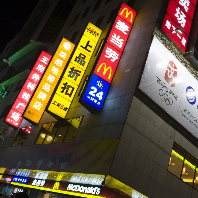 """""""McDonalds fastfood restaurant with advertising alongside Chinese companies on..."""" stock image"""
