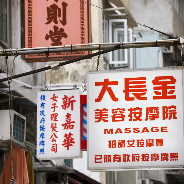 """Massage sign in Gage Street, near Sheung Wan, Hong Kong, China"" stock image"