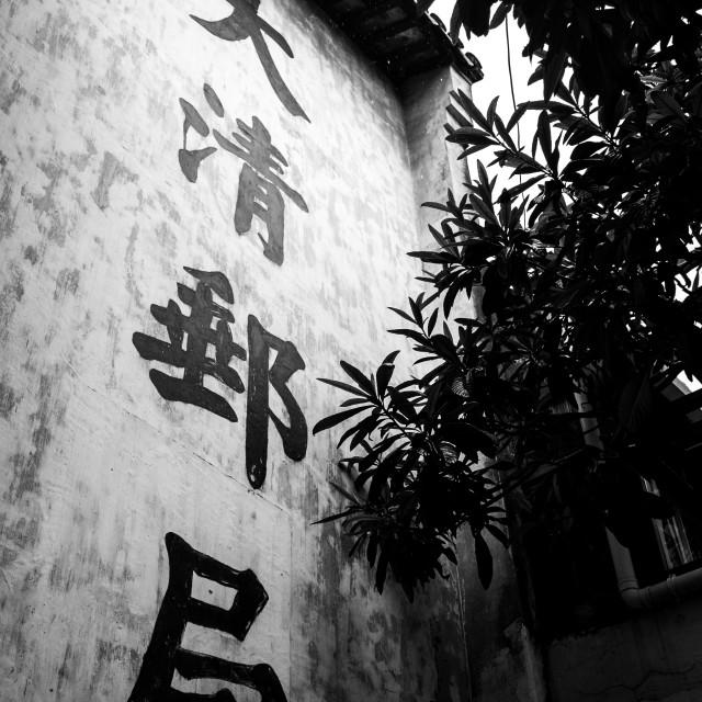 """""""大清邮局"""" stock image"""