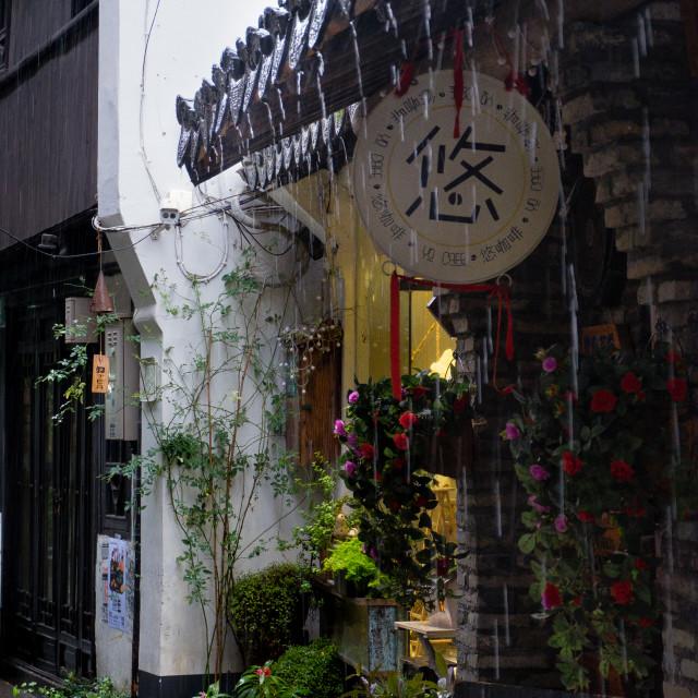 """雨中的小店"" stock image"