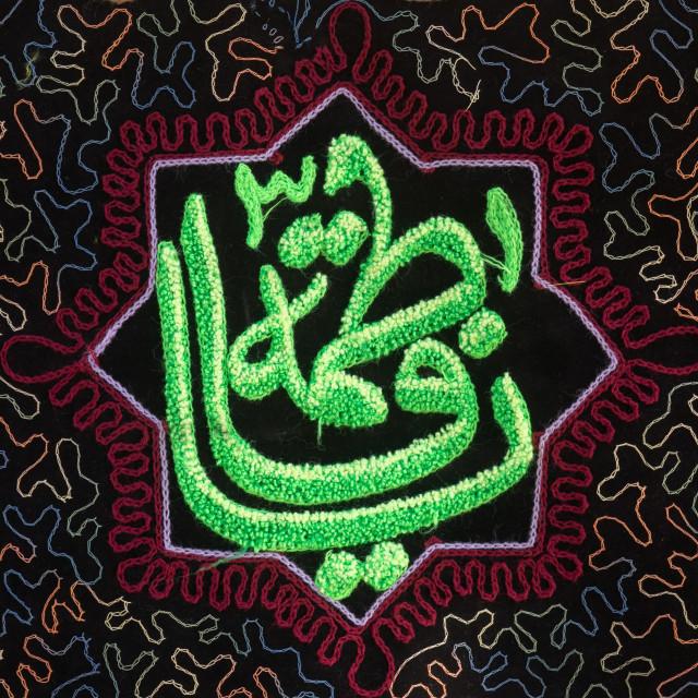 """Shiite Banner For Ashura Celebration, Lorestan Province, Khorramabad, Iran"" stock image"