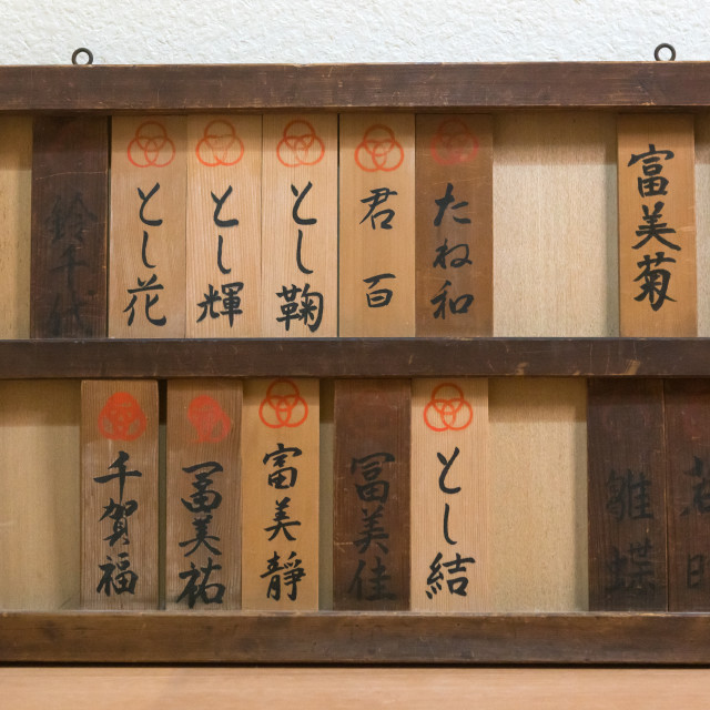 """Board with the names of the maikos and geishas living in the house, Kansai..."" stock image"