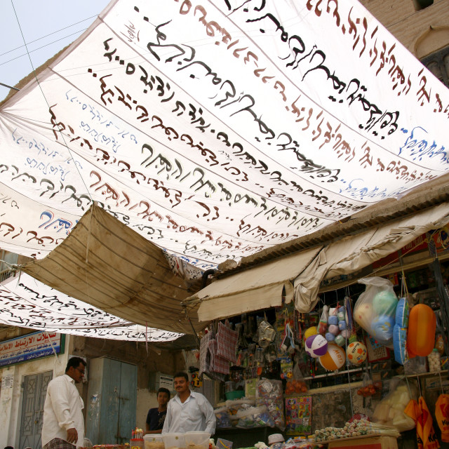 """Small Shop Under A White Awning With Arabic Writing, Tarim Market, Yemen"" stock image"