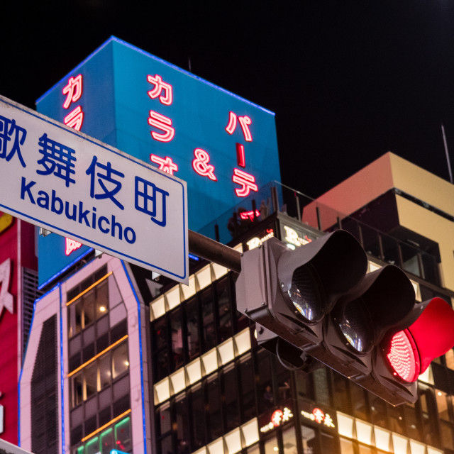 """Kabukicho & a red light."" stock image"