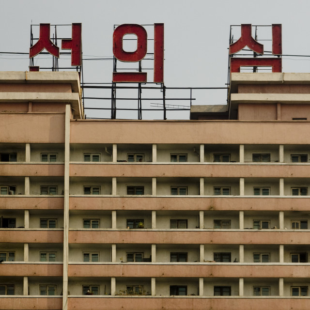 """Propaganda slogan on a building in the city center, Pyongan Province,..."" stock image"