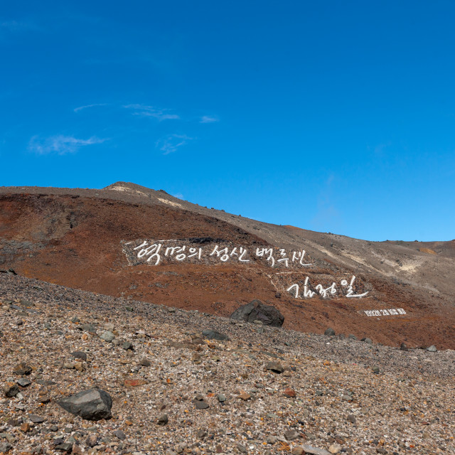 """Propaganda slogan on mount Paektu signed by Kim Il-sung, Ryanggang Province,..."" stock image"