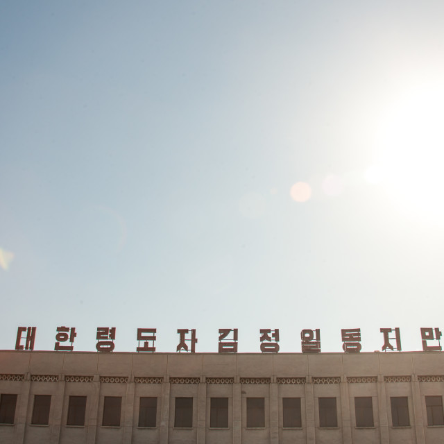 """Roof of a building with propaganda slogan on the top, North Hamgyong..."" stock image"