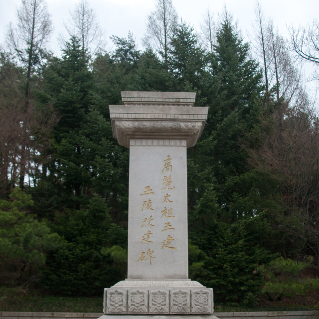 """Stele with Korean script on it, North Hwanghae Province, Kaesong, North Korea"" stock image"