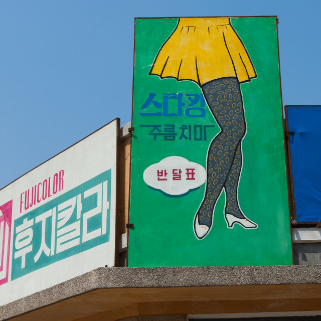 """Fake advertisement poster in Pyongyang film studio, Pyongan Province,..."" stock image"
