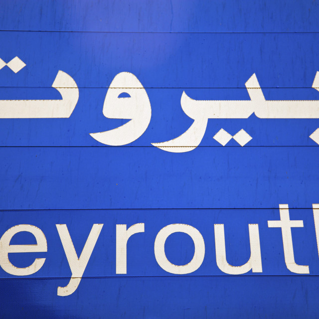 """""""Beirut welcome sign"""" stock image"""