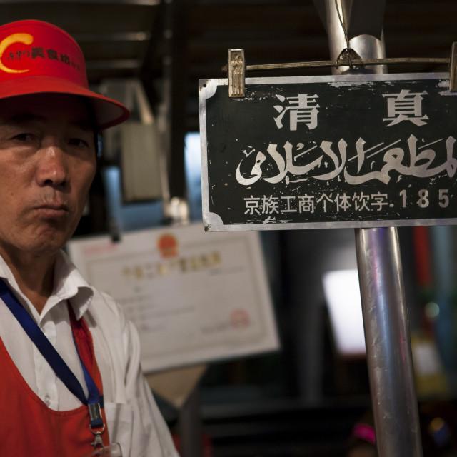 """Muslim Cooker In Dong Hua Men Night Market, Beijing, China"" stock image"