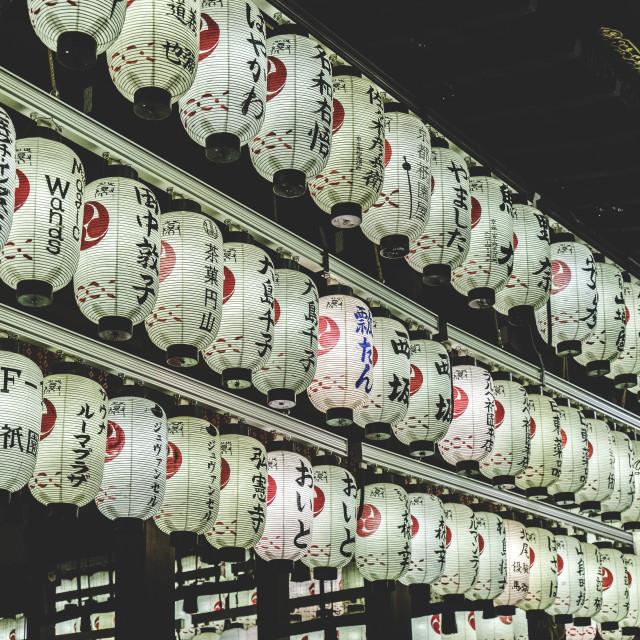 """""""Lanterns at Yasaka Shrine"""" stock image"""