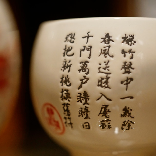 """""""Chinese Teacup Proverb"""" stock image"""