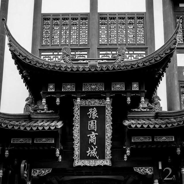 """""""Shanghai Yuyuan old town"""" stock image"""