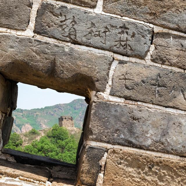 """Jiaoshan Great Wall"" stock image"
