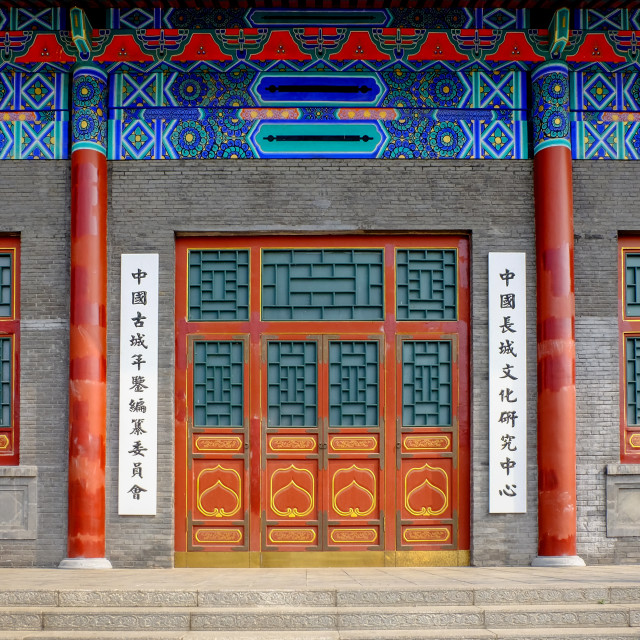"""A door in Laolongtou"" stock image"