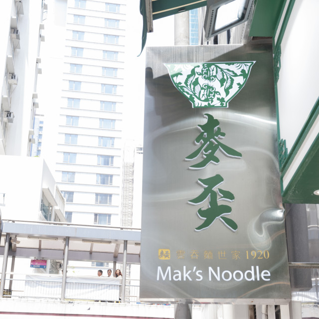 """Hong Kong Mak's Noodle on Wellington Street one of many Michelin rated..."" stock image"