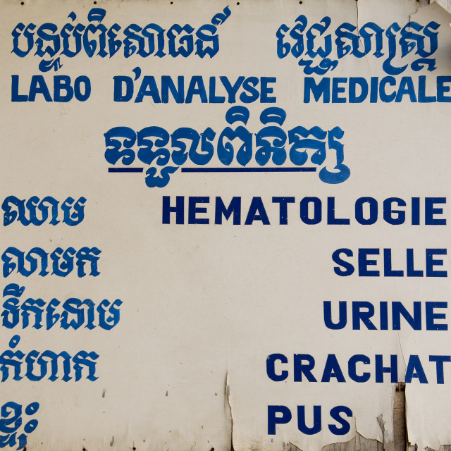 """Billboard in a medical laboratory, Battambang province, Battambang, Cambodia"" stock image"