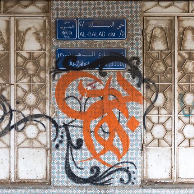 """Arabic street art on a wall, Mecca province, Jeddah, Saudi Arabia"" stock image"