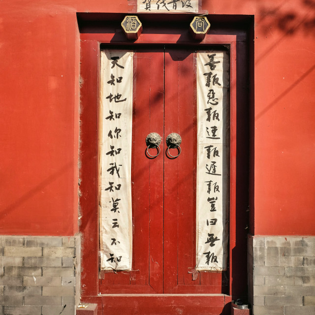"""Red Door in Beijing Hutong"" stock image"