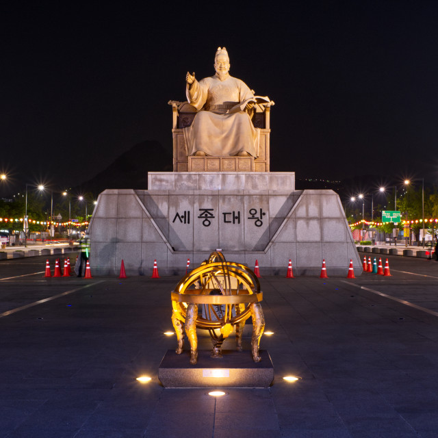 """Gwanghwamun Plaza"" stock image"