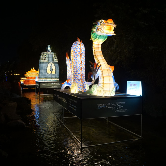 """""""Korean Lantern Festival"""" stock image"""