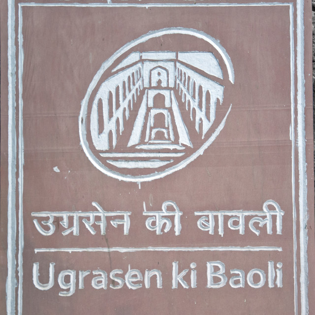 """""""Ugrasen Ki Baoli"""" stock image"""