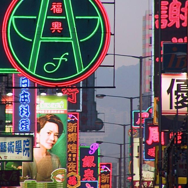 """Hong Kong neon"" stock image"