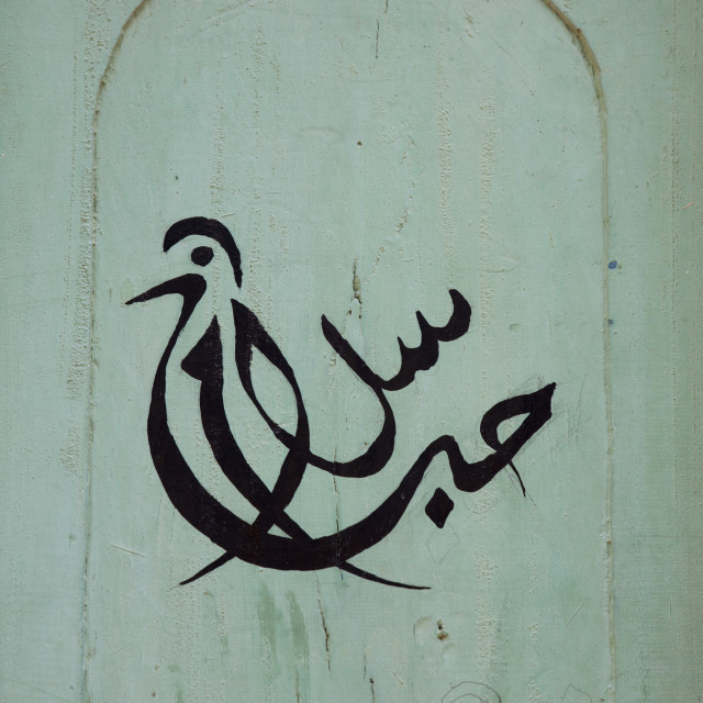 """""""The drawing of a dove with arabic calligraphy on a wall, Lamu County, Pate..."""" stock image"""