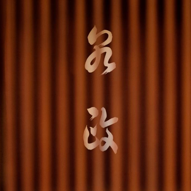 """""""Japanese Kanji script behind a doorway lattice in Kanazawa, Japan"""" stock image"""