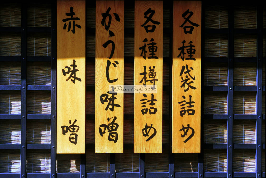 """Japanese characters displayed outside a shop, Kanazawa, Japan."" stock image"