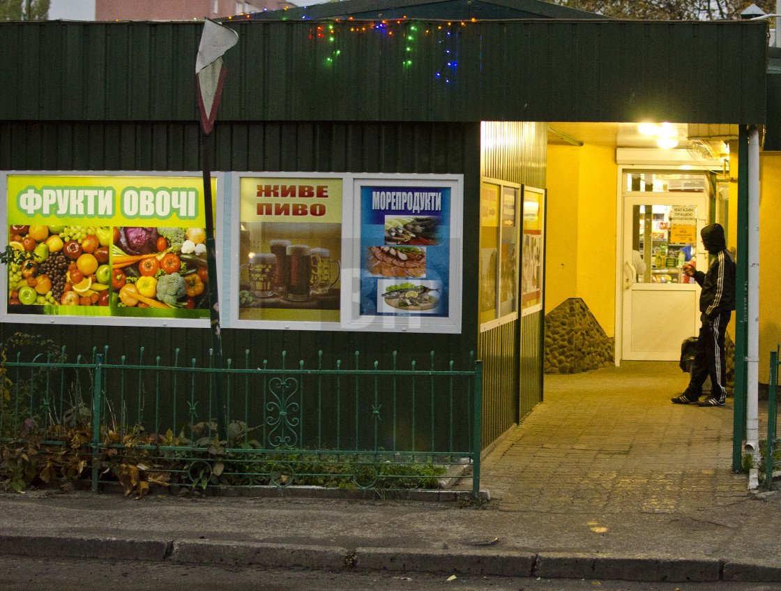 """Local grocery store in Lutsk, Ukraine"" stock image"