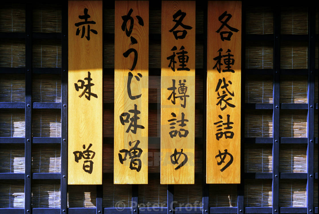"""""""Japanese characters displayed outside a shop, Kanazawa, Japan."""" stock image"""