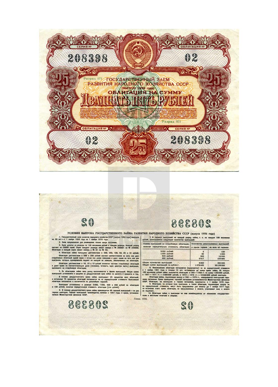 поменять займы 1982г можно в москве 2021г