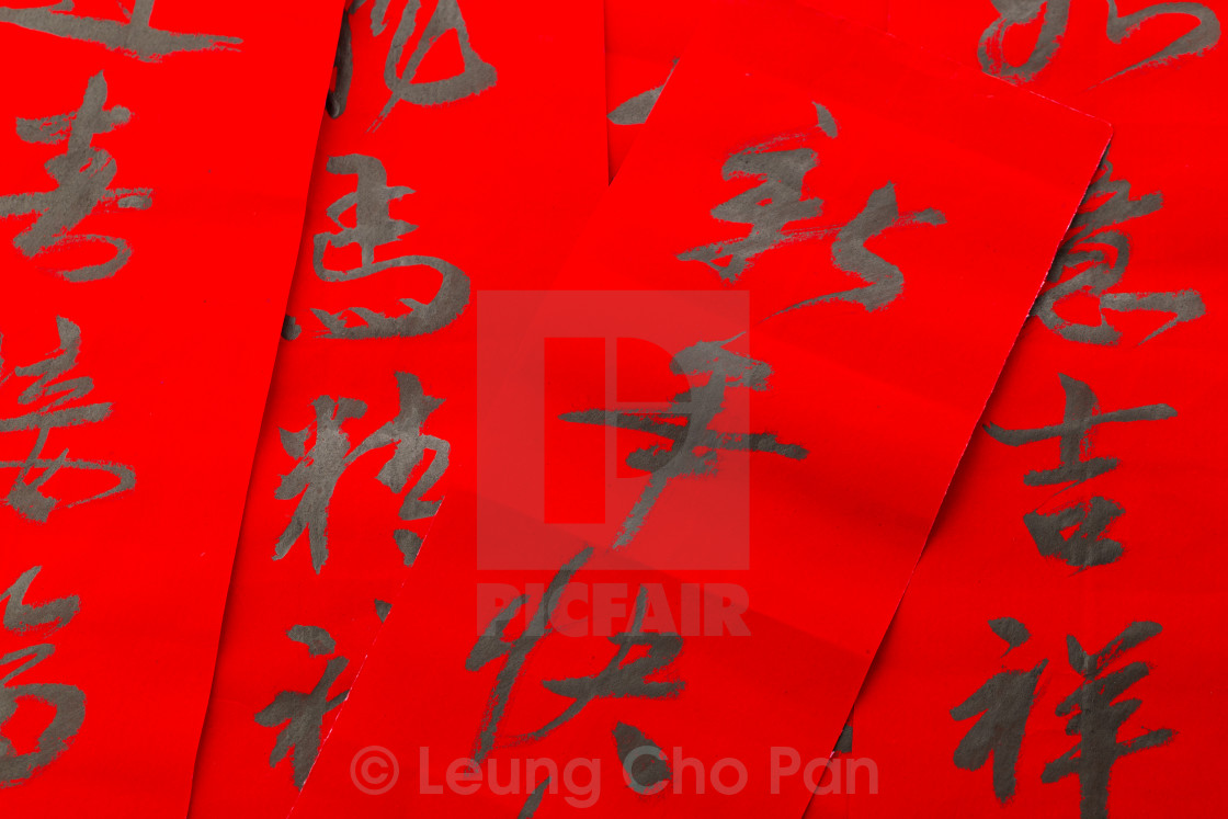 Chinese new year calligraphy, phrase meaning is good luck