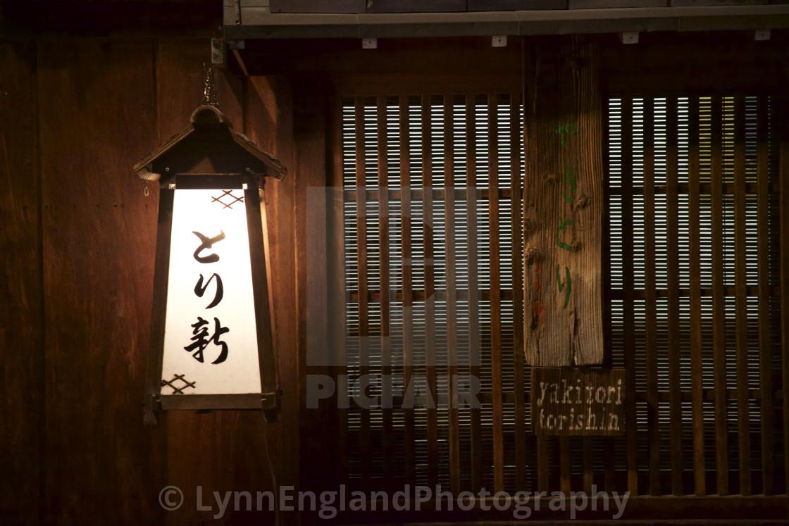 """Gion Lantern"" stock image"
