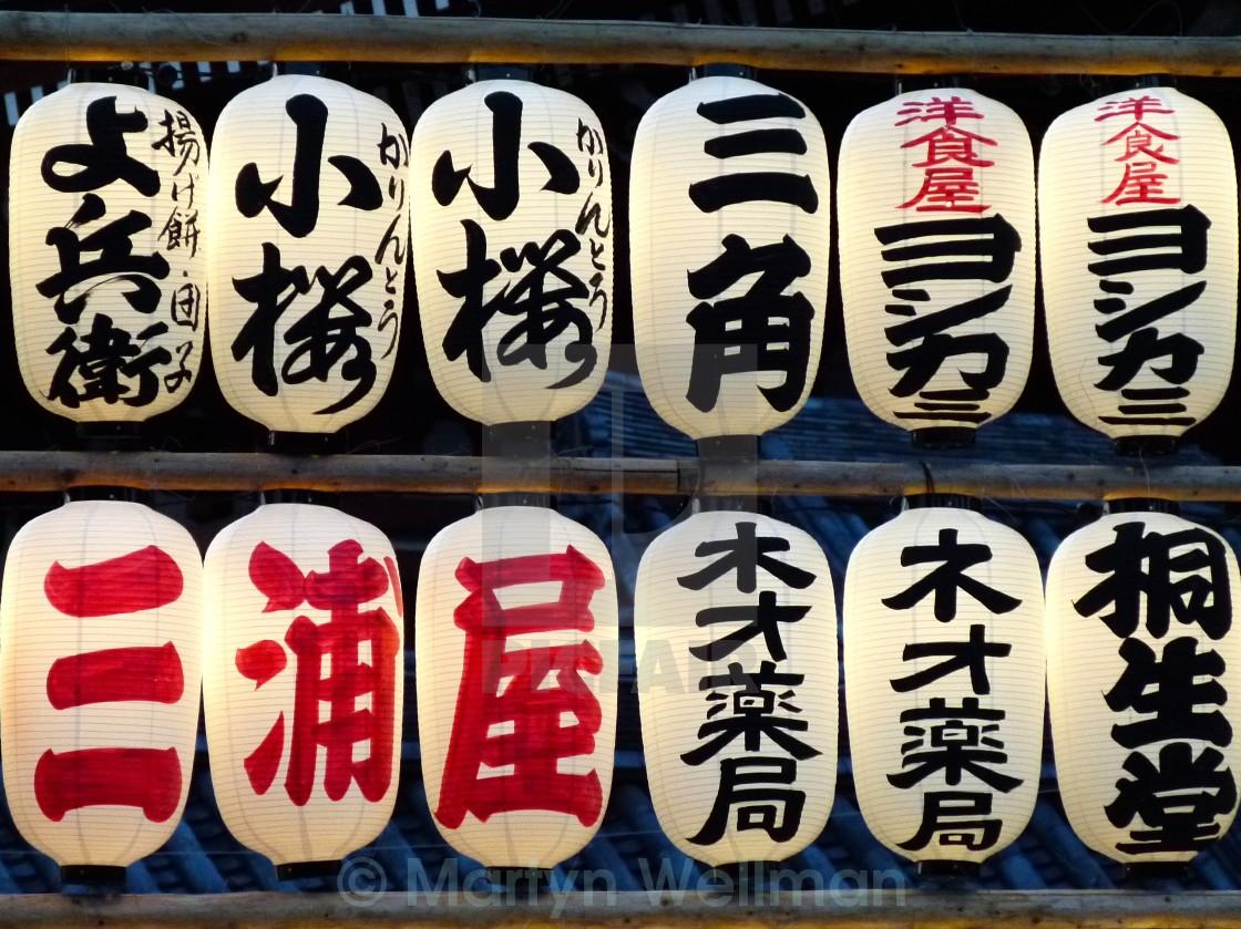 """""""Japanese paper lanterns"""" stock image"""