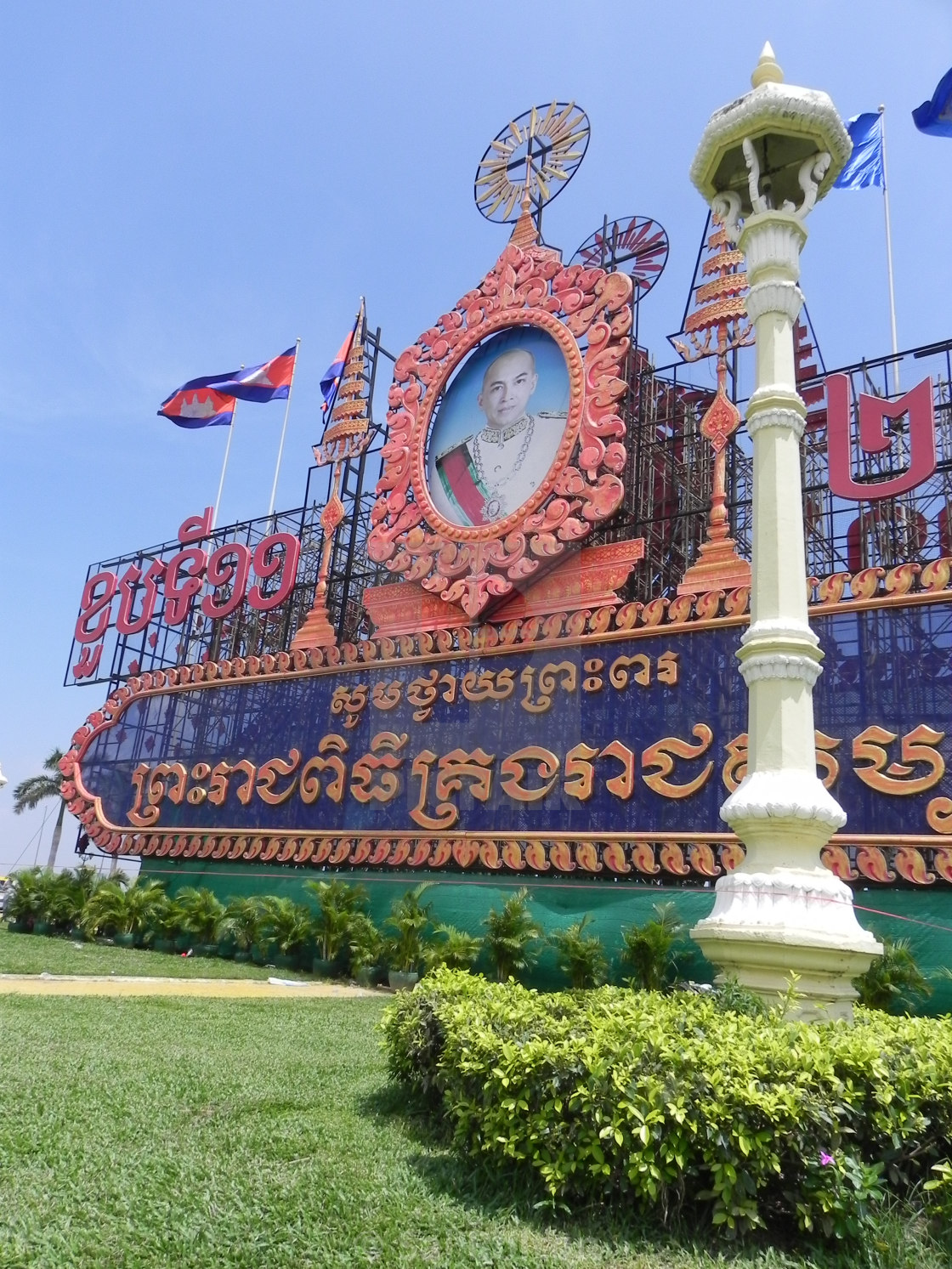 """King of Cambodia, Phnom Penh"" stock image"