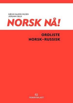 Norsk nå! Ordliste norsk-russisk (2016)