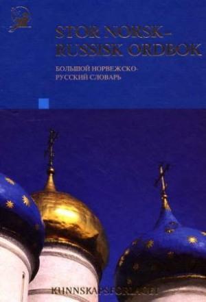 Stor norsk-russisk ordbok