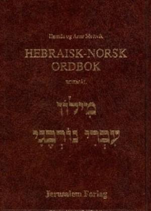 Hebraisk-norsk ordbok
