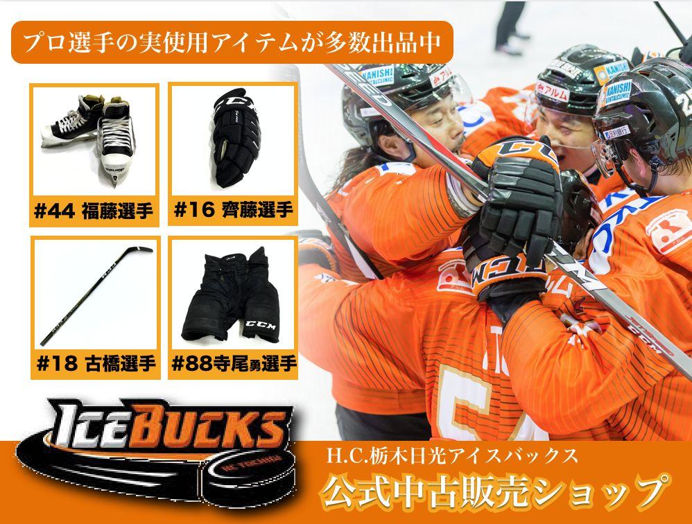 Icebucks公式中古販売ショップ