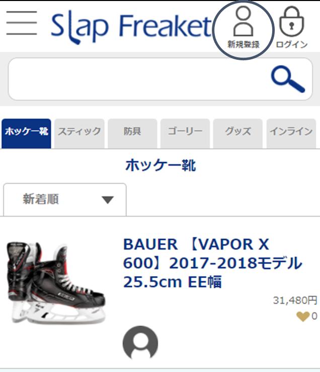 Slap Freaket新規登録アイコン
