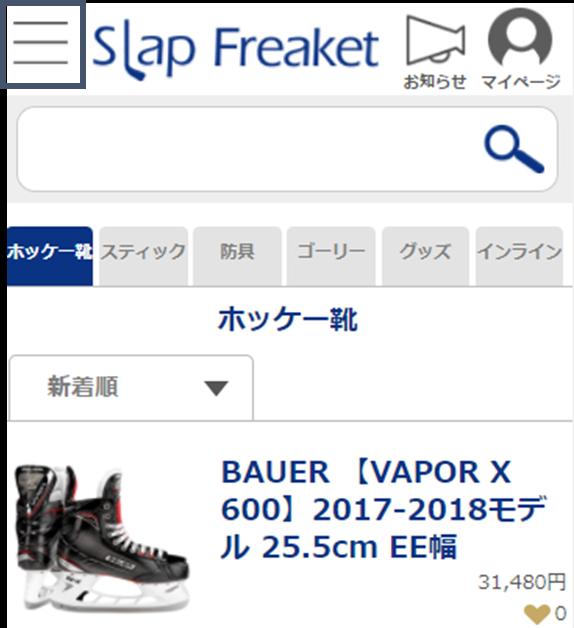 Slap FreaketTOP-スマホ