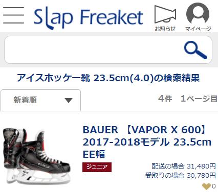 Slap Freaket検索結果