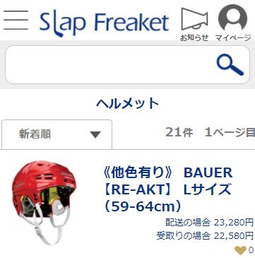 Slap Freaketマイページ-スマホリスト表示