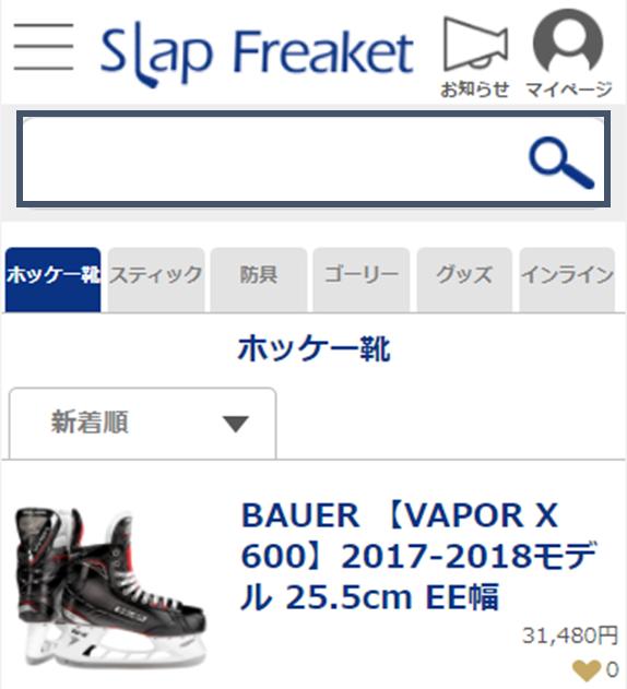 Slap Freaket検索