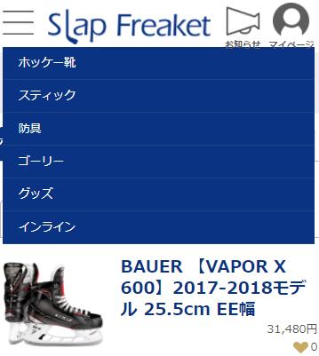 Slap Freaketマイページ-スマホジャンル表示